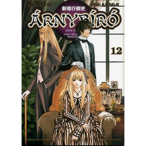 Árnybíró manga 12