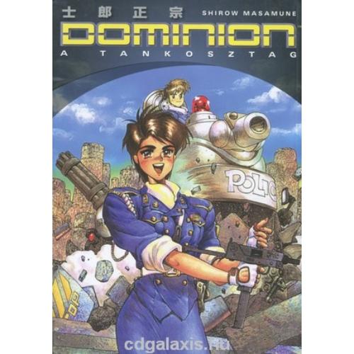 Shirow Masamune - Dominion a Tankosztag