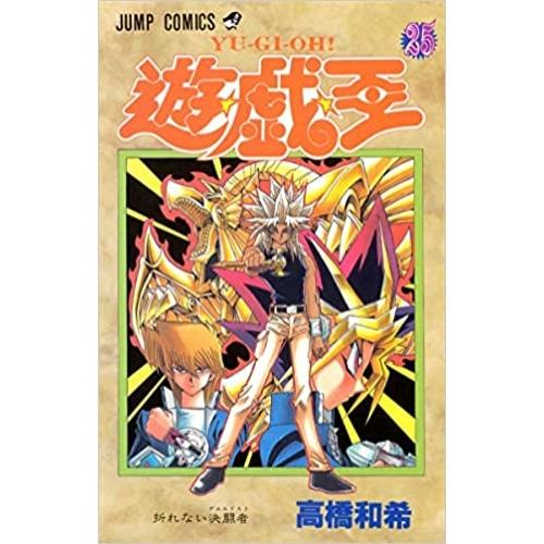 Yu-Gi-Oh (japán nyelvű) 25
